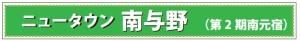 藤島住宅 埼京線 南与野駅 新築一戸建て