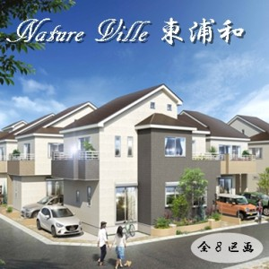 藤島住宅新築一戸建て