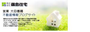 株式会社藤島住宅 営業 大目善晴 ブログ