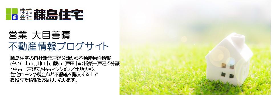 (株)藤島住宅 営業 大目善晴 不動産情報日記