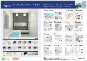 スペリュールヴィーレ鳩ヶ谷浴室