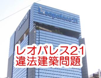後を絶たない違法建築・・・「レオパレス21問題」