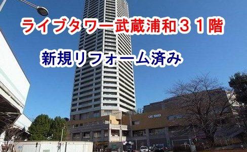 ライブタワー武蔵浦和31階(中古マンション)