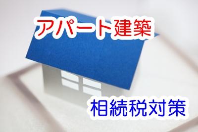 アパートを建てて相続税対策。