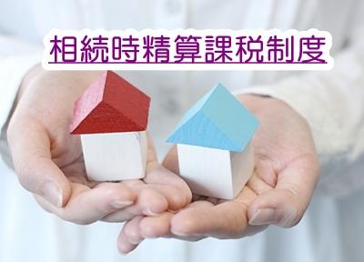 住宅取得資金贈与非課税『相続時精算課税制度』
