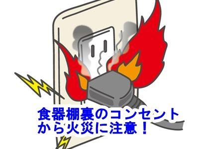 食器棚裏のコンセント火災に注意!