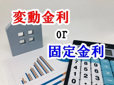 住宅ローン、変動金利と固定金利どっちが良いの?
