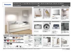 藤島住宅キッチン