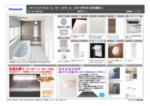 藤島住宅浴室
