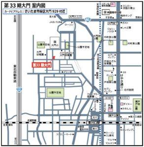 33期大門案内図
