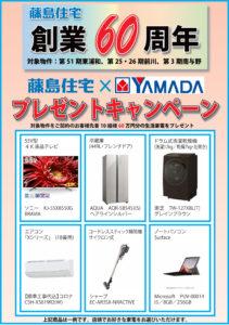藤島住宅 60周年キャンペーン
