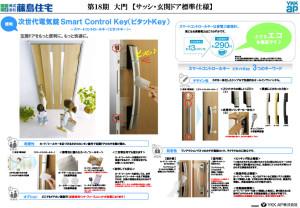 玄関ドア標準仕様