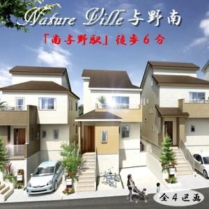 藤島住宅新築一戸建て分譲