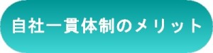藤島住宅 自社一貫体制のメリット