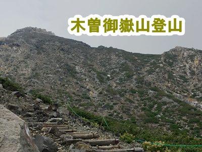『木曽御嶽山』登山、夏休み