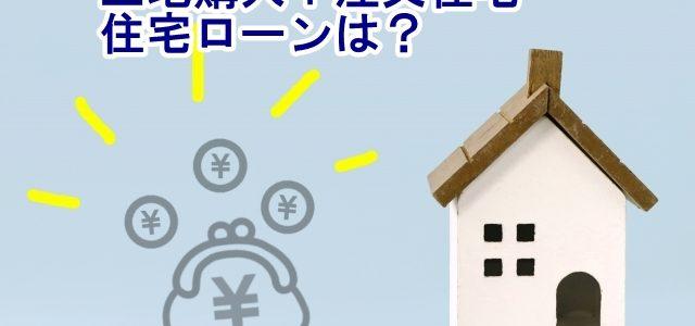 土地購入+注文住宅の流れ。①