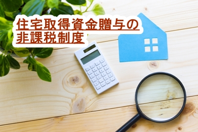 住宅取得資金の贈与税非課税について。