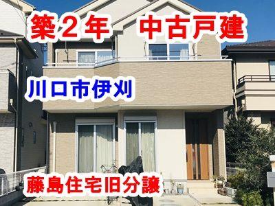 藤島住宅旧分譲、築浅戸建(川口市伊刈)