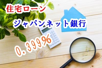 ジャパンネット銀行、変動金利0.399%