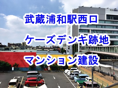 武蔵浦和駅西口、マンション建設予定 野村不動産