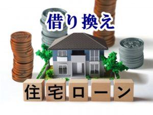 住宅ローン 借り換え