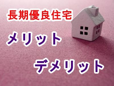 長期優良住宅のメリット・デメリットは?