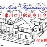 藤島住宅新築戸建て 大門